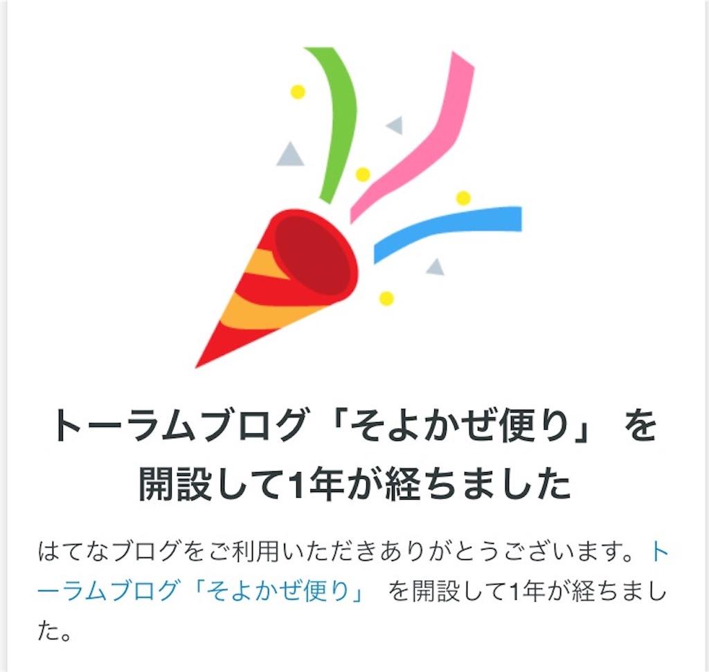 f:id:soyokazeraihu:20170510194315j:image