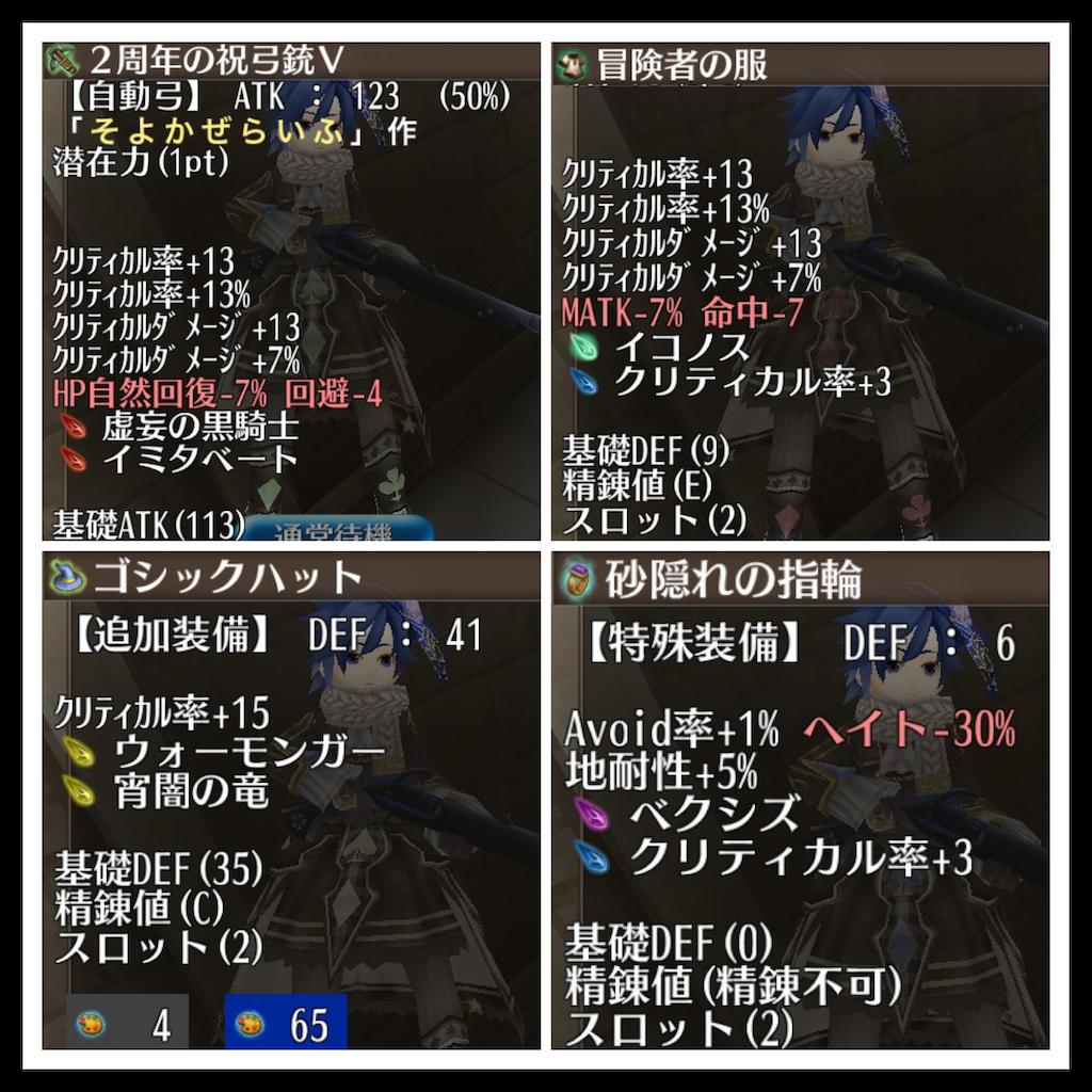 f:id:soyokazeraihu:20170722121111p:image