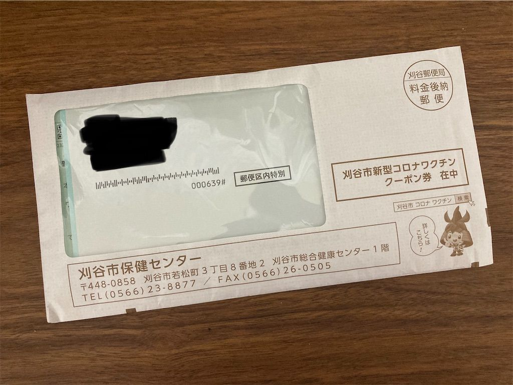 f:id:soyoukoto:20210630224513j:image