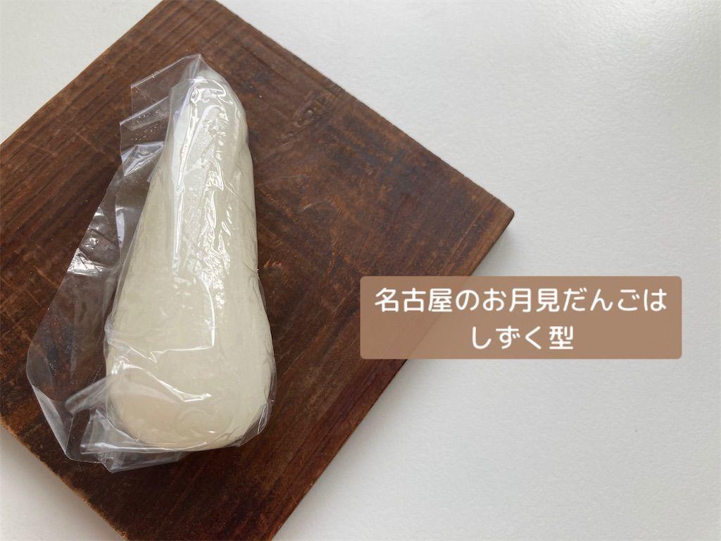 f:id:soyoukoto:20210922162903j:image