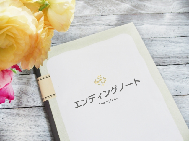 f:id:sozoku_concierge:20210610135839j:plain