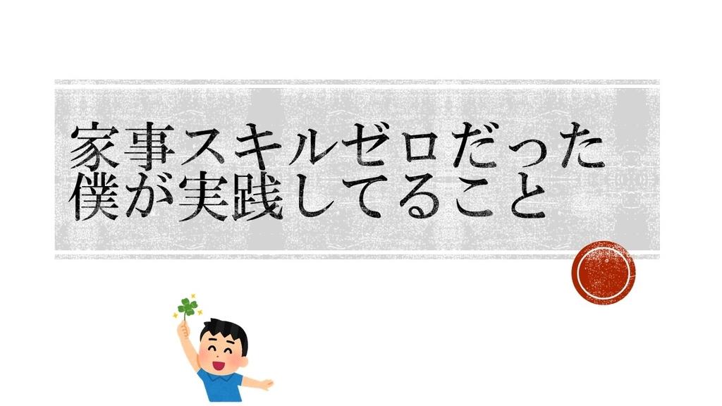 f:id:sp-nakacha:20190130055014j:plain