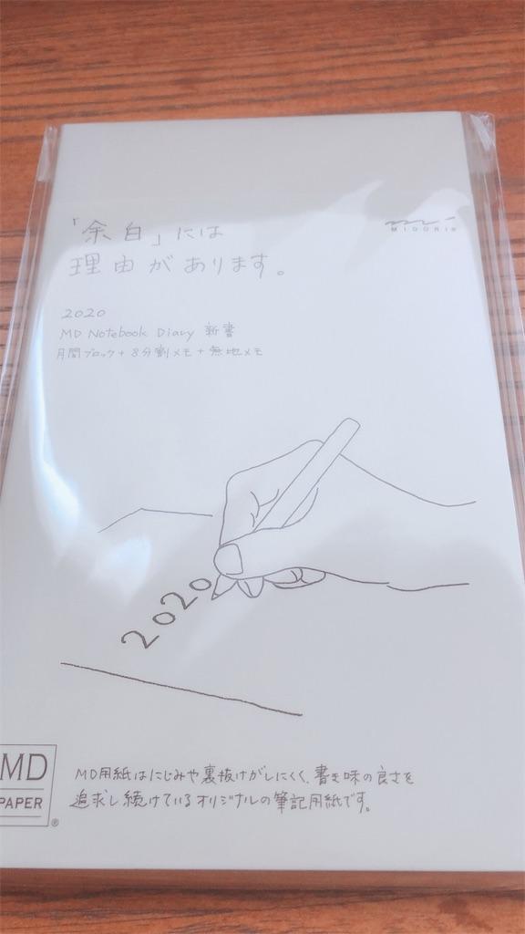 f:id:sp-nakacha:20190902052539j:image