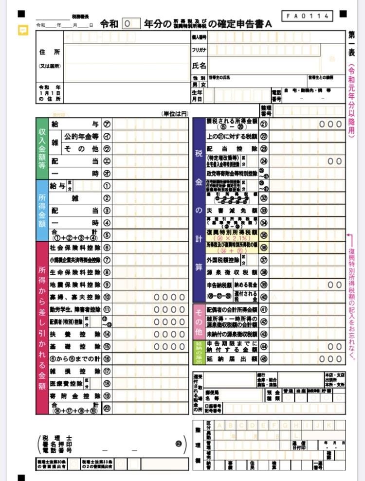 f:id:sp-nakacha:20200125141302j:plain
