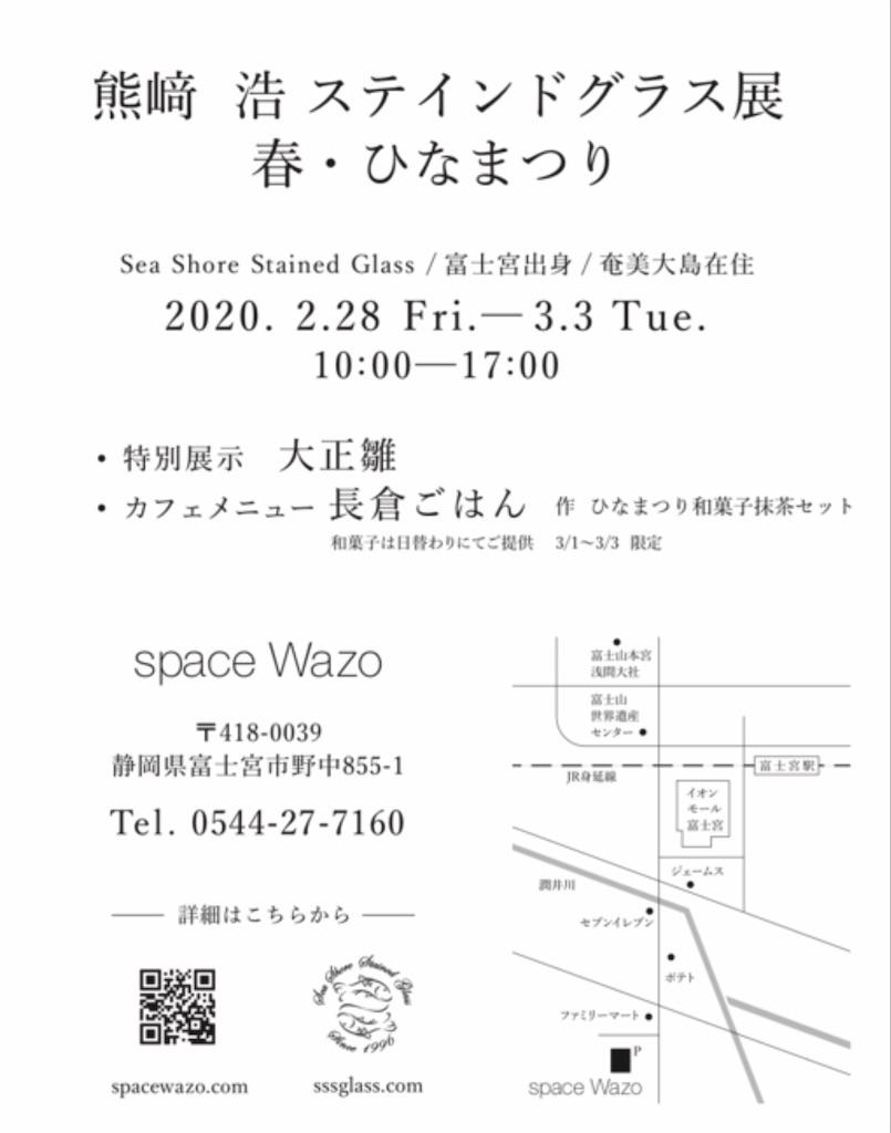 f:id:space_wazo:20200224183543j:image