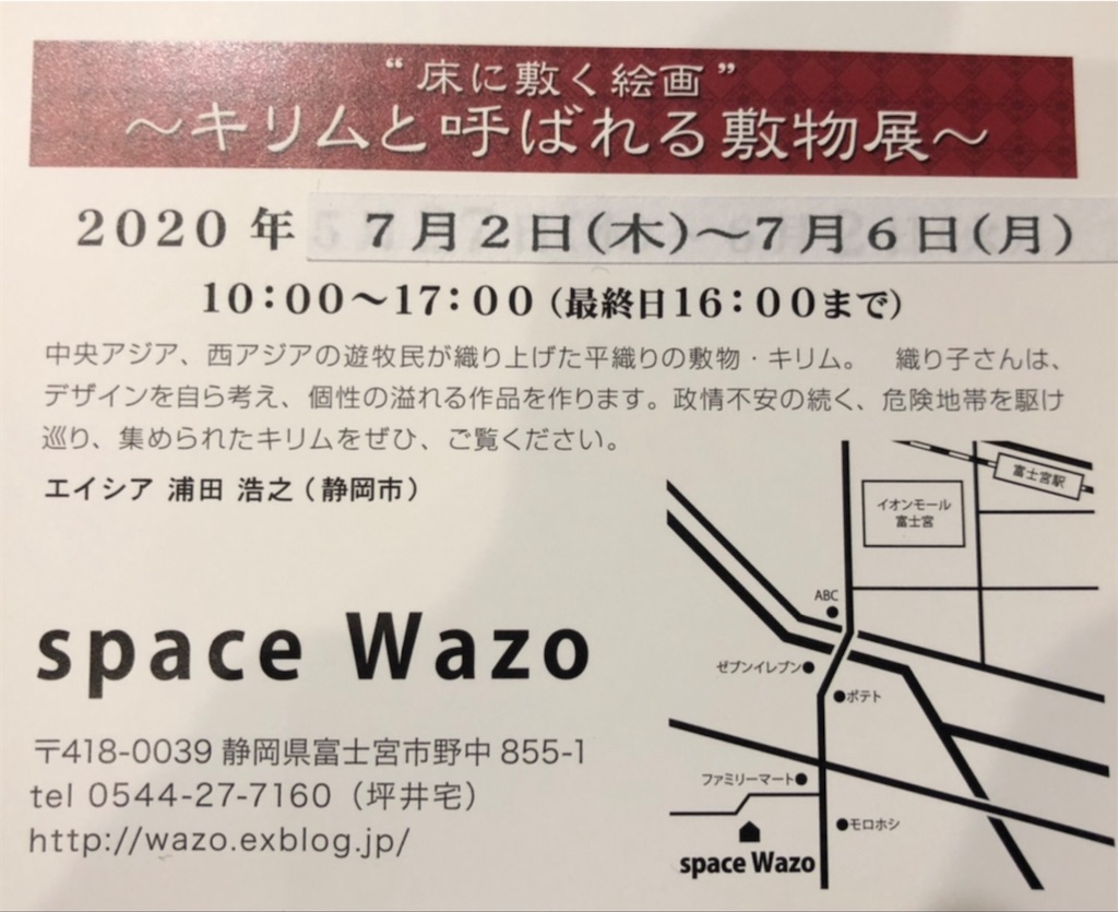 f:id:space_wazo:20200606200614j:image