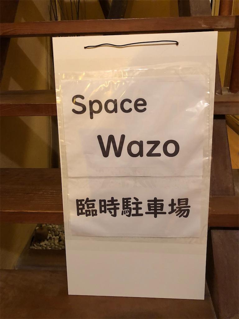 f:id:space_wazo:20201002203558j:image