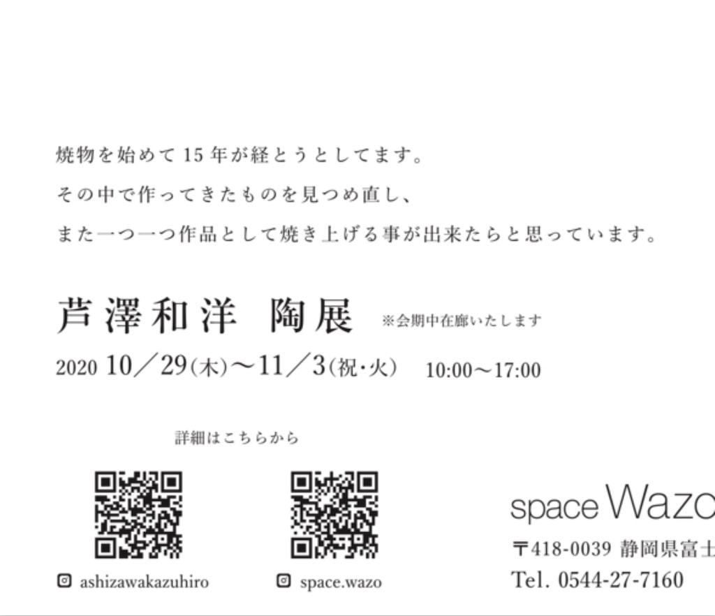 f:id:space_wazo:20201012221838j:image