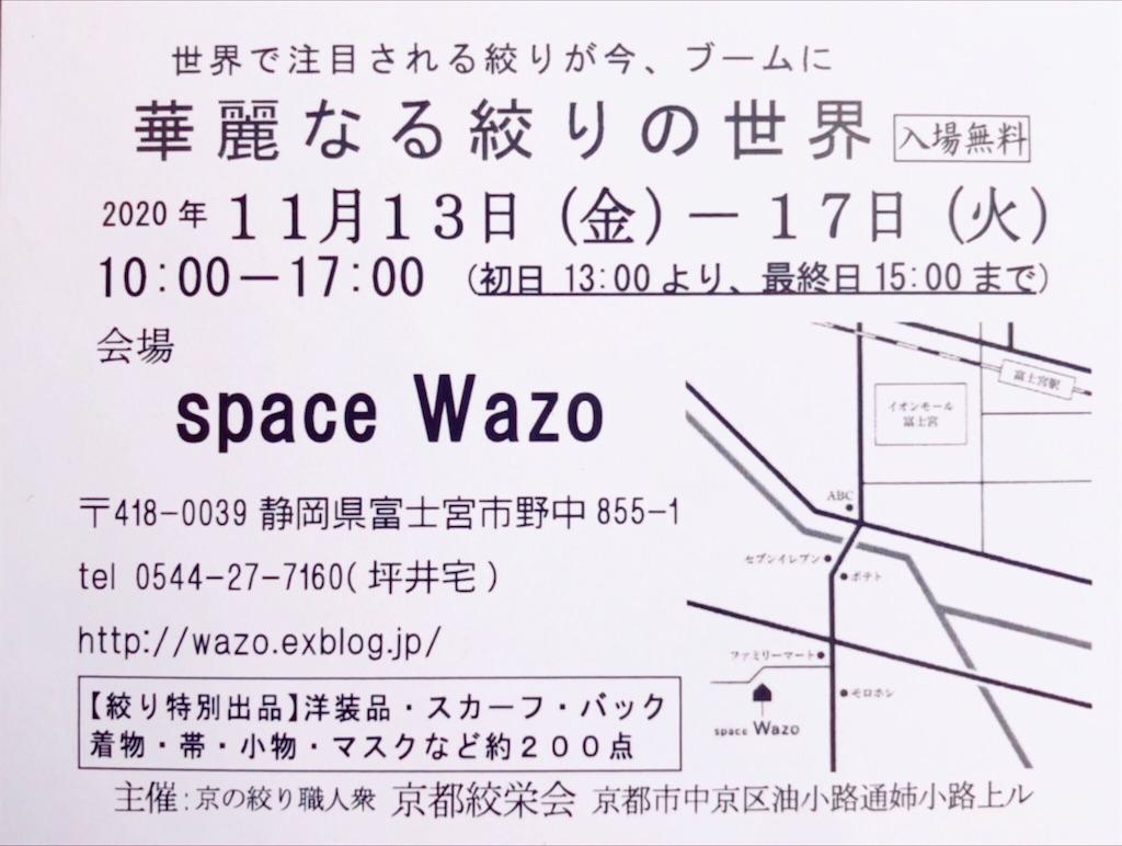 f:id:space_wazo:20201108135536j:image