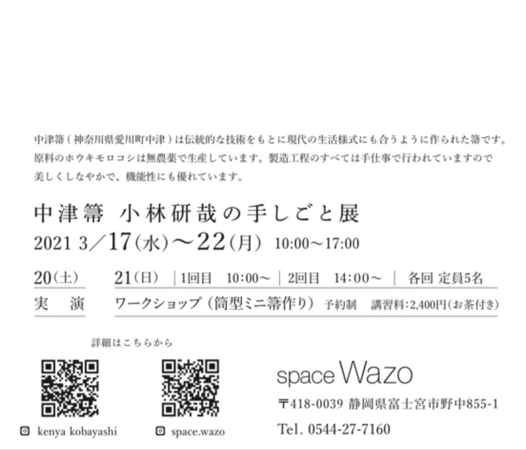 f:id:space_wazo:20210128134321j:image