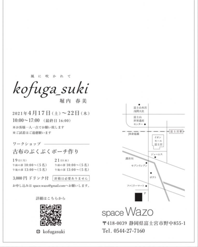 f:id:space_wazo:20210407212049j:image