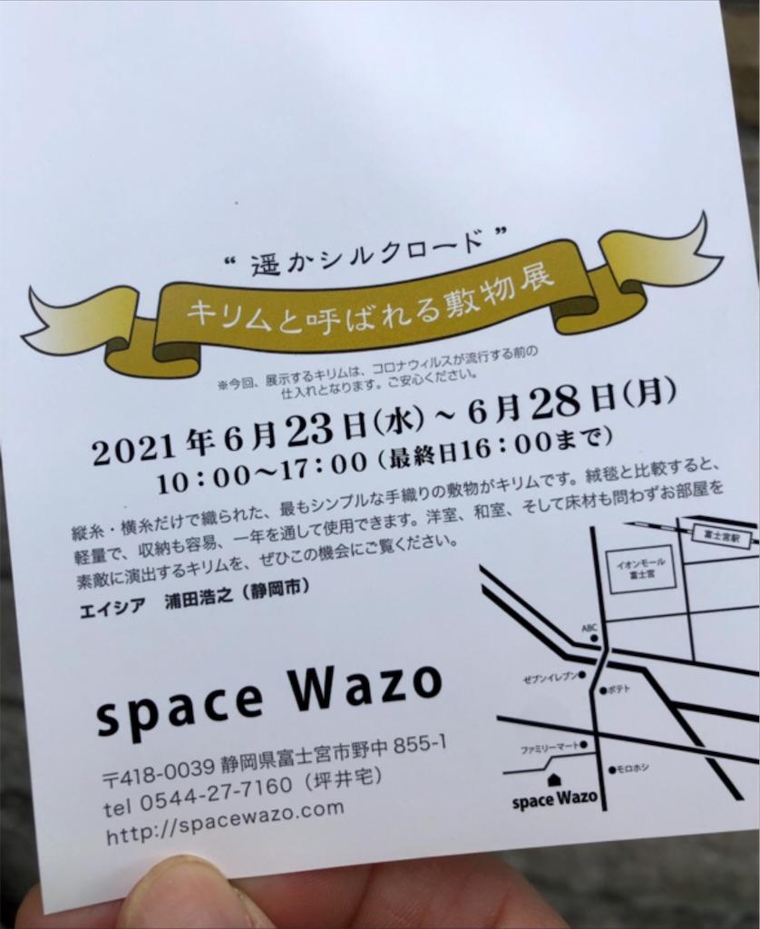 f:id:space_wazo:20210620191521j:image