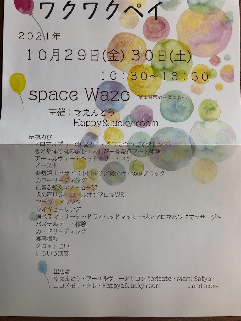 f:id:space_wazo:20210930102039j:image