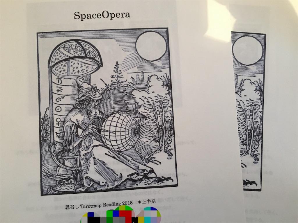 f:id:spaceopera13seed:20171120230937j:image