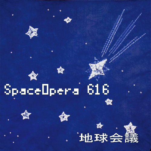f:id:spaceopera13seed:20190527113417j:plain