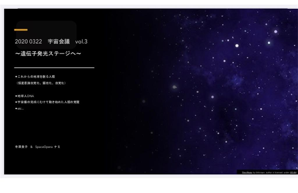 f:id:spaceopera13seed:20200322221605j:image