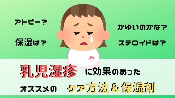 乳児湿疹 赤ちゃん