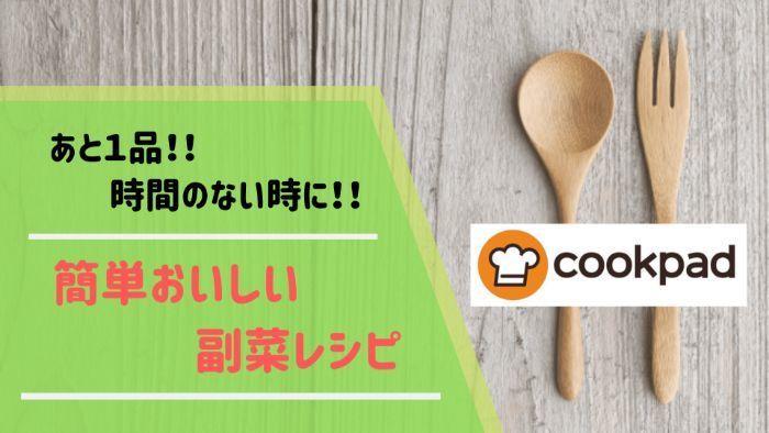 副菜 レシピ