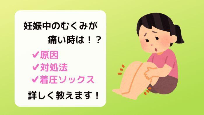 妊婦 むくみ