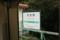 大志田駅駅名標2008.8.26