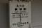 納沙布駅名標?2008.8.29