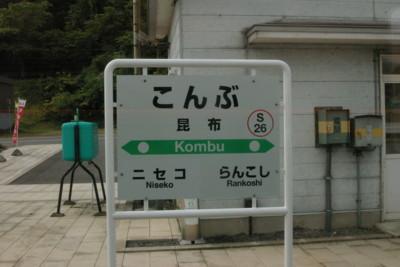昆布駅駅名標2008.9.2