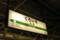 黒磯駅駅名標2008.9.5