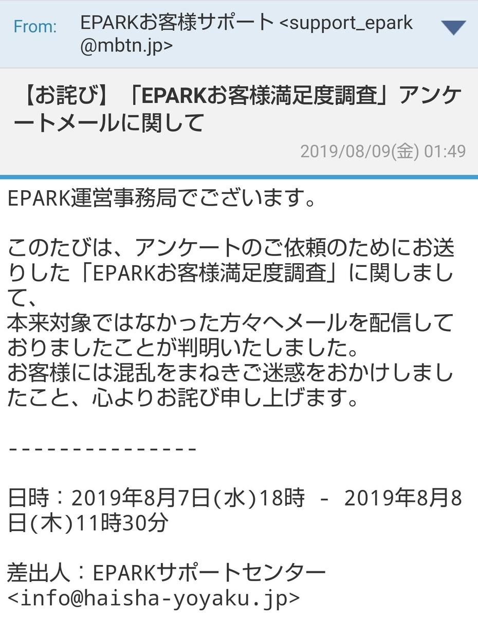 f:id:spee:20190809150452j:plain