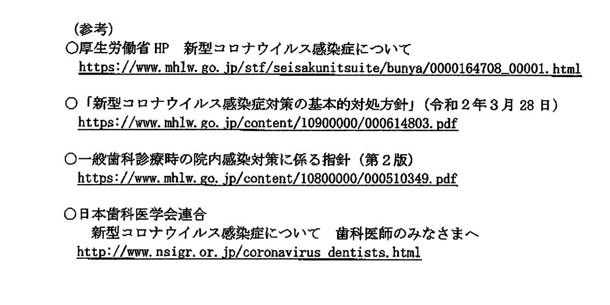 f:id:spee:20200409083758j:plain