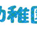 幼稚園(文字)
