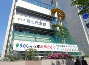 青山児童館
