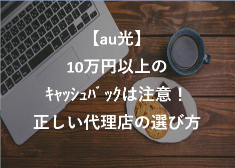 auひかり キャンペーン お得 代理店