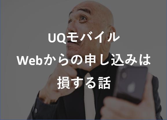 UQモバイル キャッシュバックキャンペーン シミュレーション