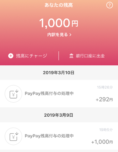 paypay 同一アカウント