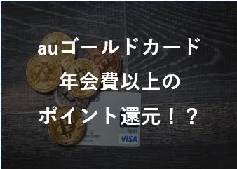 au wallet ゴールドカード 還元率