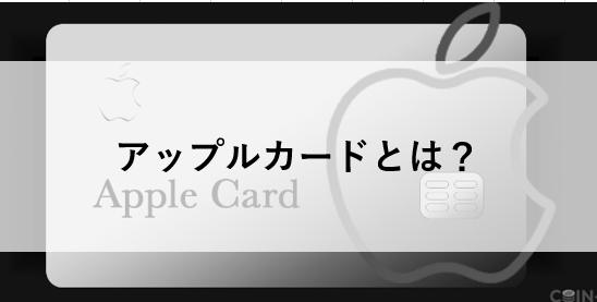 アップルカード どこで使える 日本 還元率
