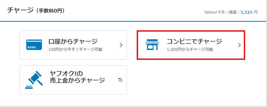 Yahoo マネーチャージ方法 コンビニ