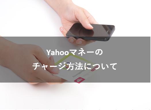 Yahooマネー チャージ