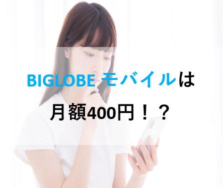 biglobe モバイル キャンペーン400円