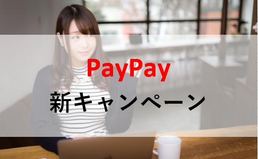 PayPay新キャンペーン 3%