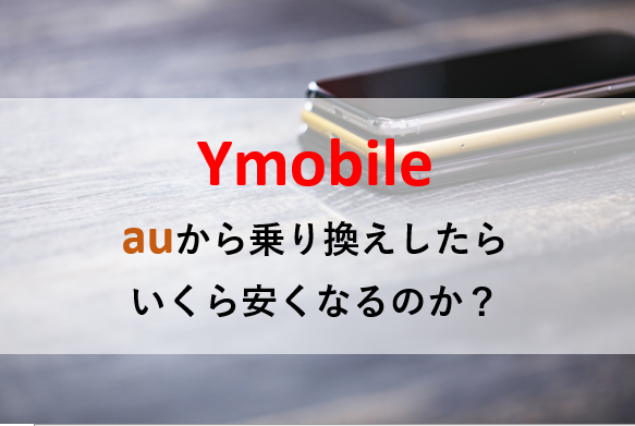 auからYモバイル 比較