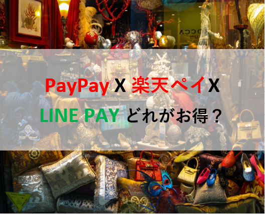 PAY PAY 楽天ペイ LINE PAY お得