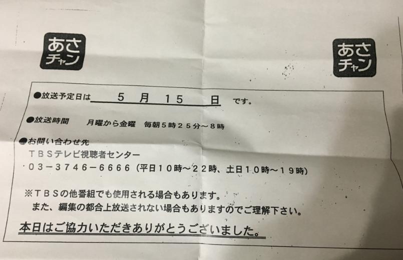 あさちゃん ペイペイ 特集