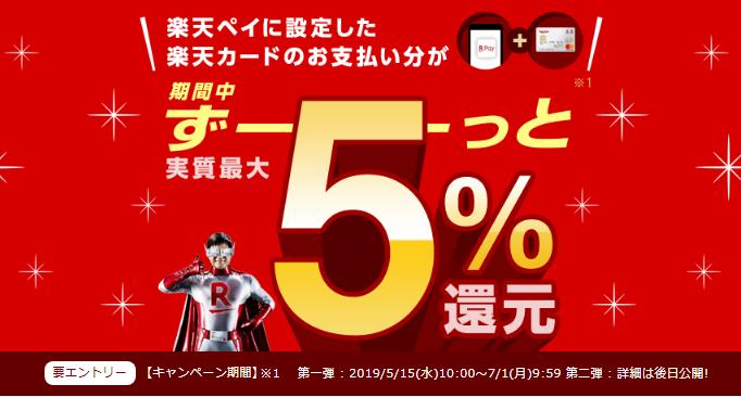 楽天ペイ 5% キャンペーン
