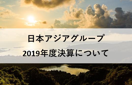 日本アジアグループ 決算について