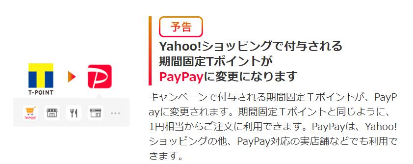 Yahoo ショッピング PayPay ペイペイボーナス