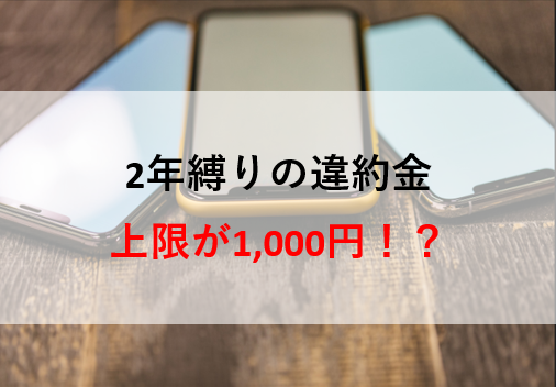 携帯違約金 上限1000円