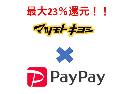 PayPay 残高 チャージ