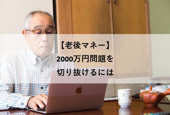 老後マネー 2000万円問題