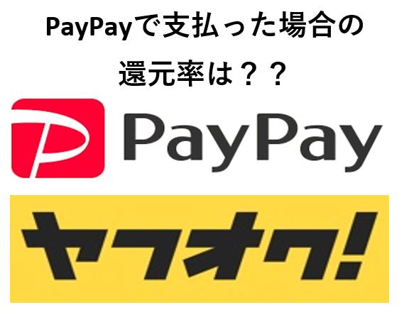 PayPay ヤフオク 支払い 還元率は